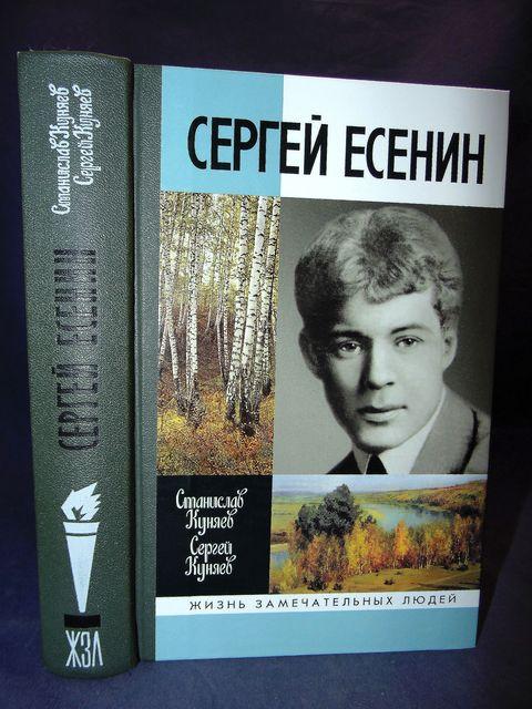 ЖЗЛ. Сергей Есенин.
