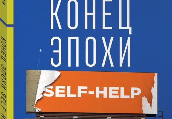 """Конец эпохи self-help"". C. Бринкман"